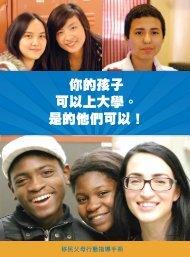 移民父母行動指導手冊