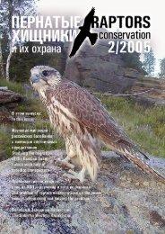 PDF (11,6 Mb) - Природа Южной Сибири и ее защитники