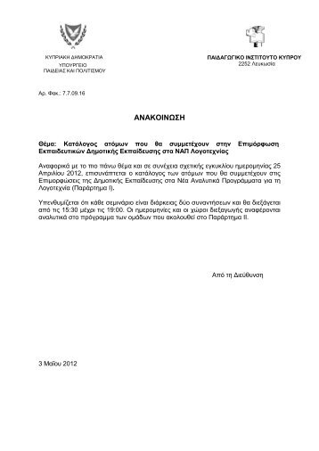 ΑΝΑΚΟΙΝΩΣΗ - Παιδαγωγικό Ινστιτούτο Κύπρου