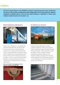 SAFMIG BLX - Page 5