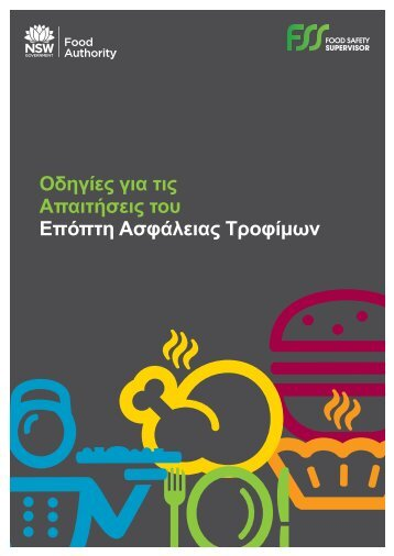 Guideline to Food Safety Supervisor requirement (Greek)