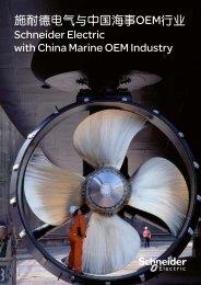 施耐德电气与中国海事OEM行业 - Schneider Electric