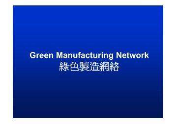 綠色製造網絡簡介講者: 香港生產力促進局顧問譚繼光先生