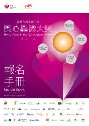 2. - The Hong Kong General Chamber of Commerce