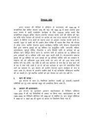 Hindi - evaluation organization, rajasthan