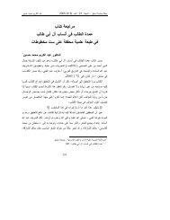 عمدة الطالب في أنساب آل أبي طالب في طبعة علمية محققة على - جامعة دمشق