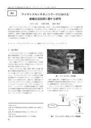 ワイヤレスセンサネットワークにおける 画像伝送技術に関する研究