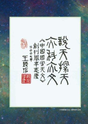 《中国国家天文》创刊周年志庆 - 致密天体与弥漫介质研究团组