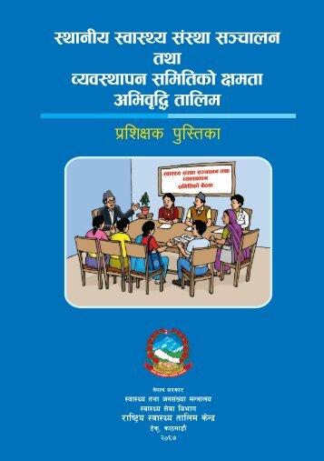 Capacity Building Training Manual for Health Facility Operation ...