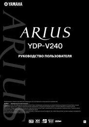 Скачать бесплатно инструкцию для фортепиано yamaha ydp-v240