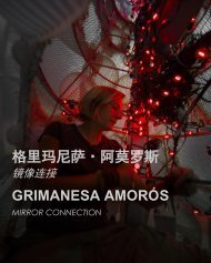 格里玛尼萨·阿莫罗斯 - Grimanesa Amoros