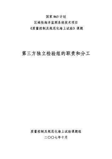 第三方独立检验组的职责和分工