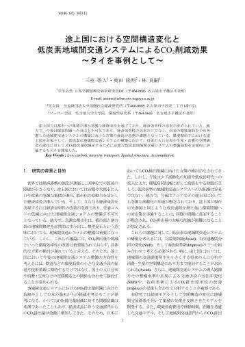 途上国における空間構造変化と 低炭素地域間交通 ... - 名古屋大学