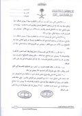 نظام نزع الملكية للمنفعة العامة - Page 3