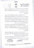 نظام نزع الملكية للمنفعة العامة - Page 5
