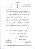 نظام نزع الملكية للمنفعة العامة - Page 6