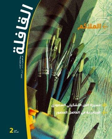 املالكم - Saudi Aramco