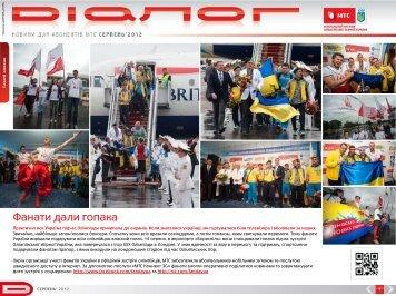 Фанати дали гопака - МТС Україна
