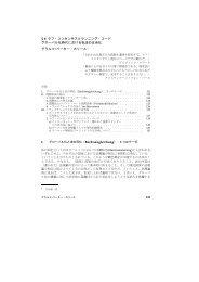 6 ラフ・コンセンサスとランニング・コード グローバル化時代における私法の ...