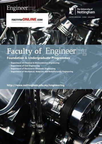 faculty of engineering - postupionline.com