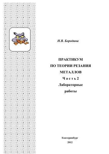 Скачать оригинальный документ PDF (1664.2 КБ)