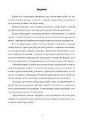 Скачать оригинальный документ PDF (1664.2 КБ) - Page 6
