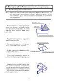 Скачать оригинальный документ PDF (1664.2 КБ) - Page 7
