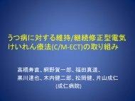 うつ病に対する維持/継続修正型電気 けいれん療法(C/M-ECT ... - 成仁病院