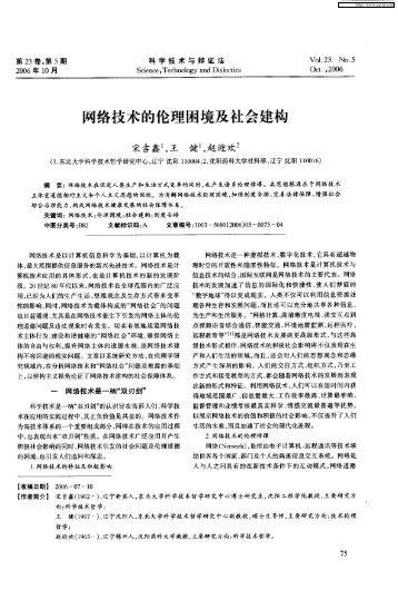 网络技术的伦理困境及社会建构 - 沈阳药科大学图书馆
