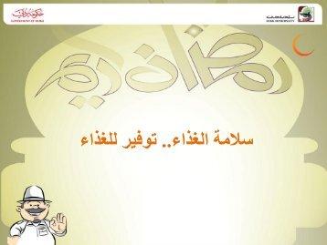 نصائح+رمضانية+4-+المعرفة