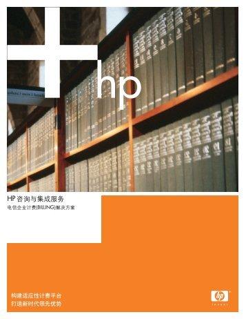 下载PDF文件 - Hewlett-Packard