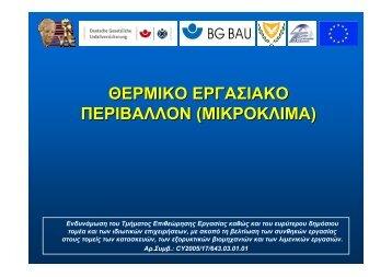 Θερμικό εργασιακό περιβάλλον - Υπουργείο Εργασίας και ...