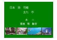 日本の持続可能なまちづくり経験 北九州市 - UNCRD