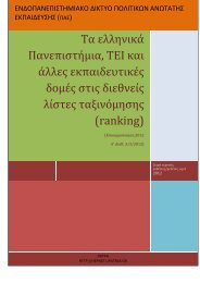 Τα ελληνικά Πανεπιστήμια, ΤΕΙ και άλλες εκπαιδευτικές δομές στις διεθ