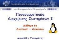 Προγραμματισμός Διαχείρισης Συστημάτων Ι - University of Macedonia