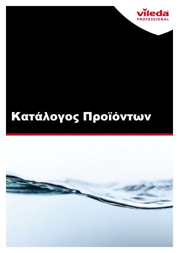 Κατάλογος Προϊόντων - Vileda Professional
