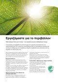 Κατάλογος Προϊόντων - Vileda Professional - Page 6