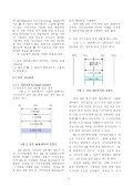 신뢰성 있는 무선 멀티케스팅을 위한 ACK 전달 및 개선된 ... - KNOM - Seite 4