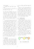 신뢰성 있는 무선 멀티케스팅을 위한 ACK 전달 및 개선된 ... - KNOM - Seite 7