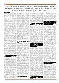 Tsu axali reqtoris asarCevad emzadeba - Page 2
