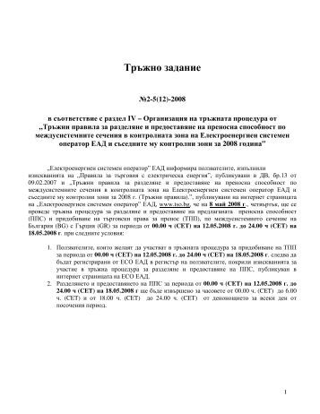 Тръжно задание № 2-5(12) - Електроенергиен системен оператор
