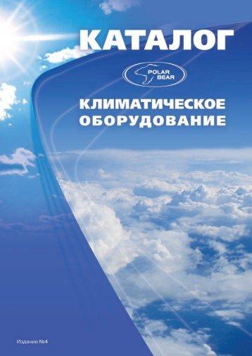 """""""Климатическое оборудование """"Polar Bear"""" (издание 4) - Engvent.ru"""