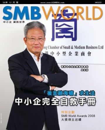 中小企完全自救手冊 - enterpriseinnovation.net