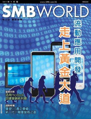 流動應用開發走上黃金大道 - enterpriseinnovation.net