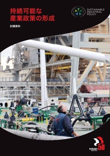 持続可能な 産業政策の形成 - Industriall