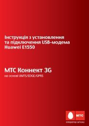 Інструкція з установлення та підключення USB ... - МТС Україна