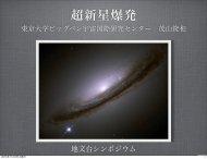 超新星爆発 - 東京大学宇宙線研究所