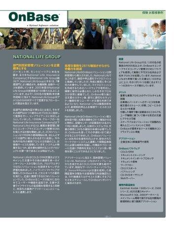 ナショナルライフグループ様 - Hyland Software