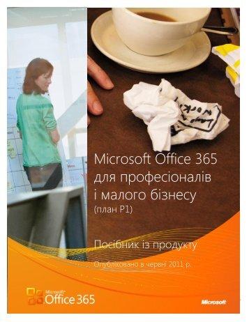 Microsoft Office 365 для професіоналів і малого бізнесу (план P1)