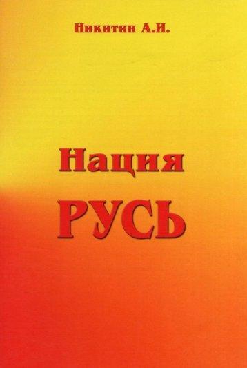 А. Никитин / Нация РУСЬ - Электронная библиотека ...